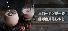 元バーテンダーの簡単家バルレシピ  金魚の肴 青山金魚