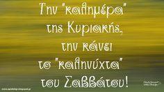 Good Morning, Happy, Blog, Night, Buen Dia, Bonjour, Ser Feliz, Blogging, Good Morning Wishes