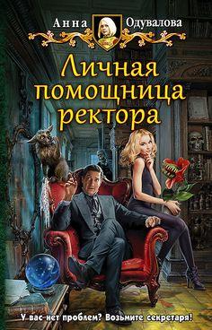 "Анна Одувалова, ""Личная помощница ректора"" #одувалова #академиядлястроптивой #обложкакниги"