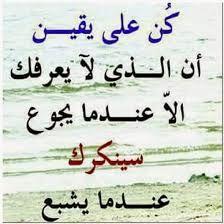 اتق شر من أحسنت إليه الخط العربي