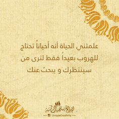 علمتني الحياة ————— #علمتني_الحياة #الإبداع_الفريد #كلمات_اعجبتني #كلمات_أعجبتني #كلمات_من_ذهب #كلمات_راقت_لي #كلمات_جميلة #كلمات_رائعة #كلمات