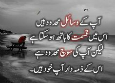 Sabaa... K Quotes, Fact Quotes, Urdu Quotes, People Quotes, Poetry Quotes, Urdu Poetry, Islamic Quotes, Great Quotes, Quotations