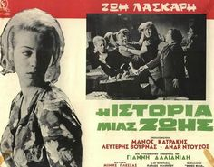 See related links to what you are looking for. Cinema Posters, Movie Posters, Drama Movies, Classic Movies, Horror Movies, Greek, Animation, Film, Memes