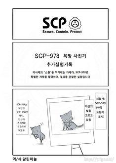 SCP 간단 소개 망가 - SCP-978 실험기록 편 | 유머 게시판 | 루리웹 모바일 Scp 076, Reading, Creepypasta, Random Stuff, Foundation, Trapper Keeper, Gatos, Creepy Pasta, Random Things