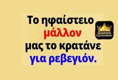 Funny Greek Quotes, Stupid Funny Memes, Just For Laughs, Lol, Smile, Beautiful, Humor, Fun