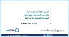 القيم الأخلاقية الإنسانية و مقاصد الشريعة في عصر النهضة العربية و الإسلامية Pdf Sociology