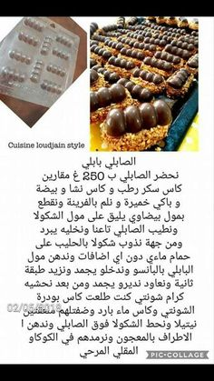 Sablé moderne Arabic Sweets, Arabic Food, Shortbread, Cookie Recipes, Dessert Recipes, Tunisian Food, Cake Factory, Cookie Do, Cookies Policy