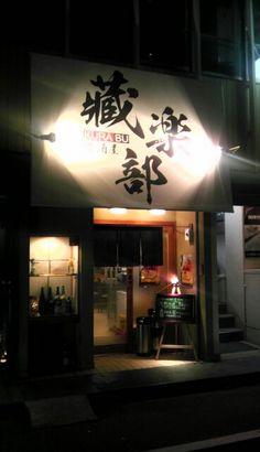 藏楽部 - 1-21-4 Kanda Sudachō, Chiyoda-ku, Tōkyō / 東京都千代田区神田須田町1-21-4 ブレーンズビル 1F