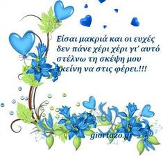 Birthday Wishes, Happy Birthday, Name Day, True Quotes, Valentines, Gifts, Fall Hairstyles, Greek, Inspiring Sayings