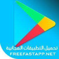 تحميل متجر جوجل بلاي Google Play للموبايل رابط مباشر تحميل التحديث