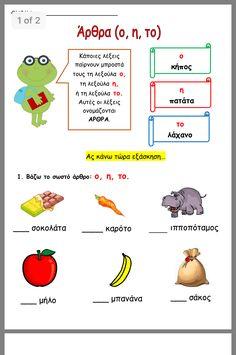 Greek Language, Preschool Education, School Lessons, Dyslexia, Educational Technology, Book Activities, Special Education, Grammar, Teaching