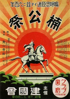 Working Class Posters of 1930's Japan [17 Pics] | I Like To Waste My Time