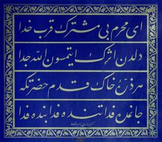 © Yesarizade Mustafa İzzet - Levha Persian Calligraphy, Islamic Calligraphy, Caligraphy, Calligraphy Art, Medieval Art, Islamic Art, Cool Cats, Diy And Crafts, Miniatures
