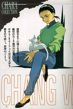 Awww... Gundam Wing Wufei