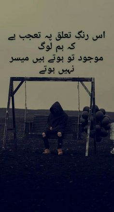Urdu Quotes With Images, Poetry Quotes In Urdu, Best Urdu Poetry Images, Urdu Poetry Romantic, Love Poetry Urdu, My Poetry, Poetry Books, Qoutes, Iqbal Poetry