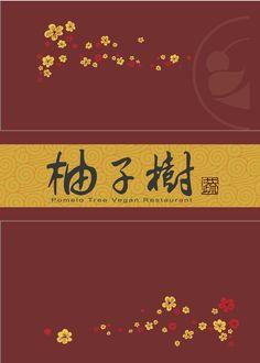 [台中] 柚子樹港式飲茶