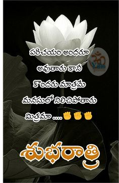 Universal facts may be Good Night Wishes, Ganesha, Telugu, Best Quotes, Friendship, Facts, Messages, Good Evening Wishes, Texting