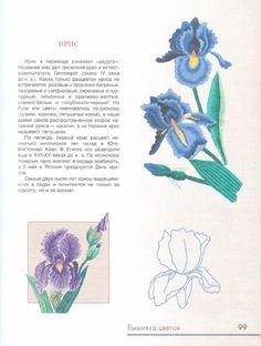 Gallery.ru / Фото #95 - Живописная вышивка гладью. Цветы и плоды - Vladikana