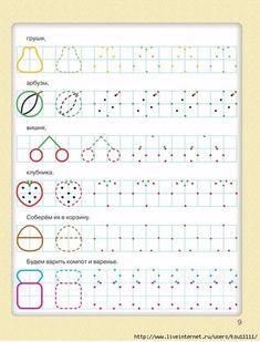 Alphabet Writing, Preschool Writing, Pre Writing, Writing Worksheets, Kindergarten Worksheets, Worksheets For Kids, Montessori Activities, Classroom Activities, Preschool Activities