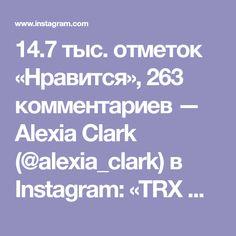 14.7 тыс. отметок «Нравится», 263 комментариев — Alexia Clark (@alexia_clark) в Instagram: «TRX WORKOUT 1. 30seconds each side 2. 60seconds 3. 15 each side 4. 10 each side 3-4 rounds…»