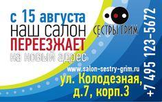 """Салон красоты """"Сёстры Грим"""" с 15 августа переезжает: г. Москва, ул. Колодезная, д.7, корп.3 телефон также изменится: +7 495 123-5672"""