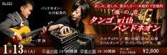 1月のコンサート - 森の響 公式ホームページ