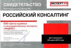 Свидетельство об участии в рейтинге делового потенциала оценочных компаний России 2012 г., опубликованном в журнале «Деньги» (ИД «Коммерсантъ»), №26 от 1 июля 2013 года.  http://www.indeks.ru/accreditations/