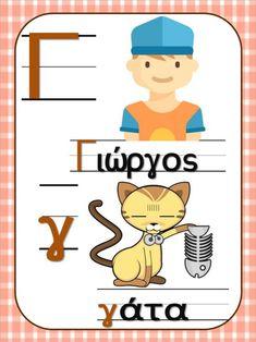 Καρτέλες ανάγνωσης βασισμένες στο κεφαλαίο και στο πεζό γράμμα και σε… Greek Alphabet, Literacy, Family Guy, Education, Comics, School, Kids, Fictional Characters, Young Children
