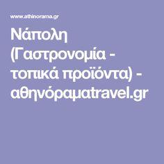 Νάπολη (Γαστρονομία - τοπικά προϊόντα) - αθηνόραμαtravel.gr