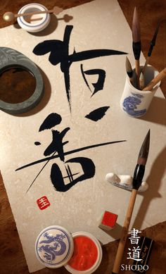 Beautiful example of Japanese Calligraphic writing which is a strong practice in Japan, believed to have Chinese roots. It is known as 'Shodo' in Japan. Chinese Culture, Japanese Culture, Chinese Art, Chinese Painting, Calligraphy Practice, Calligraphy Art, Islamic Calligraphy, Geisha, Fine Art