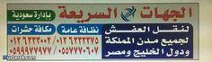 من الشركات الرائدة في نقل الاثاث المنزلي الى جميع مدن المملكة ودول الخليج العربي ( فك - تغليف - توصيل وتركيب ) سيارات مقفلة لضمان سلامة…