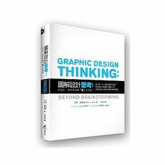 圖解設計思考:好設計,原來是這樣「想」出來的!