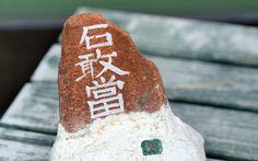 沖縄本島 石敢當 中国に起源を持つ魔除け、除災招福の石板のことを言います!