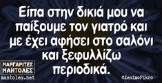 Funny Greek Quotes, Funny Statuses, Funny Photos, Thoughts, Humor, Memes, Funny Pictures, Funny Pics, Humour