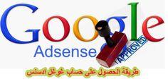 طريقة فعالة للحصول على حساب غوغل ادسنس Adsense وبدأ جني الارباح