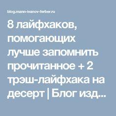 8 лайфхаков, помогающих лучше запомнить прочитанное + 2 трэш-лайфхака на десерт   Блог издательства «Манн, Иванов и Фербер»