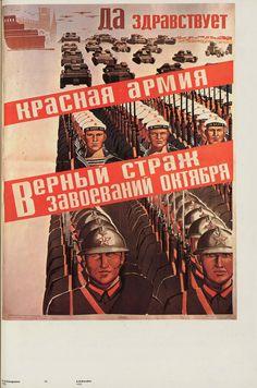 Long Live the Red Army,poster by A. Kokorekin, 1933.  Да здравствует Красная армия - вооруженный страж завоеваний Октября!