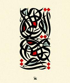 Nice Arabic Calligraphy by Wissam Shawkat Persian Calligraphy, Arabic Calligraphy Art, Arabic Art, Calligraphy Letters, Caligraphy, Arab Typography, Iranian Art, Collage, Pattern Art