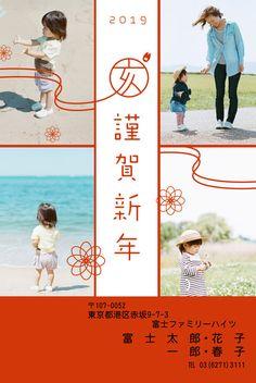 おしゃれ年賀状「LETTERS」 おめでたいイラストの写真年賀状 LN-27 Site Design, Book Design, Layout Design, New Year Card, Japanese Design, Picture Design, Jelsa, Baby Photos, Banner