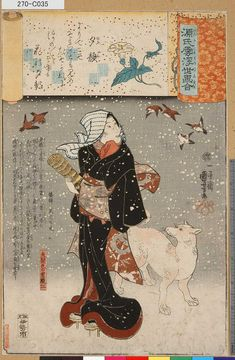Artist: Utagawa Kuniyoshi Title:「源氏雲浮世画合」 「夕顔」「矢間氏の室織江」 Date:1846