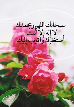 سبحانك اللهم وبحمدك ..♣