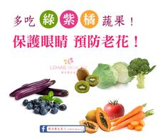 【多吃「綠紫橘」3色蔬果,護眼最有效!~♫】
