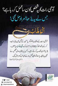 Duaa Islam, Islam Hadith, Islam Quran, Quran Pak, Allah Islam, Quran Quotes Love, Quran Quotes Inspirational, Islamic Love Quotes, Islamic Phrases