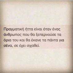 ... Best Quotes, Love Quotes, Funny Quotes, Teaching Humor, Motivational Quotes, Inspirational Quotes, Greek Quotes, Inspiring Quotes About Life, Wisdom Quotes