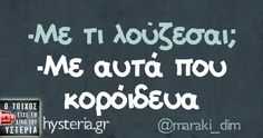 Greek Memes, Funny Greek Quotes, Sarcastic Quotes, Wise Quotes, Words Quotes, Funny Quotes, Sayings, Funny Statuses, English Quotes