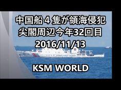 【KSM】中国公船4隻が領海侵犯 尖閣周辺、今年32回目 2016年11月13日