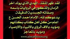 نسب الامام احمد الحسن وصي ورسول الامام المهدي عليه السلام  -  1