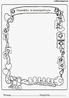 Los Niños: Ζωγραφίζω τα Δικαιώματα του Παιδιού