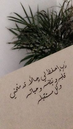 My dad ❤️ Arabic English Quotes, Islamic Love Quotes, Arabic Quotes, Arabic Font, Arabic Calligraphy, Romantic Words, Romantic Love Quotes, Love Husband Quotes, Love Quotes For Him