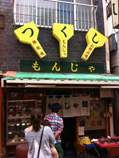 【浅草】もんじゃのつくし Breakfast Pictures, Short Trip, Good Morning, Tokyo, Scene, China, Beautiful, Bom Dia, Buen Dia